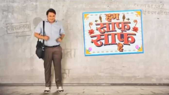 Hum Saaf Saaf Hain serial