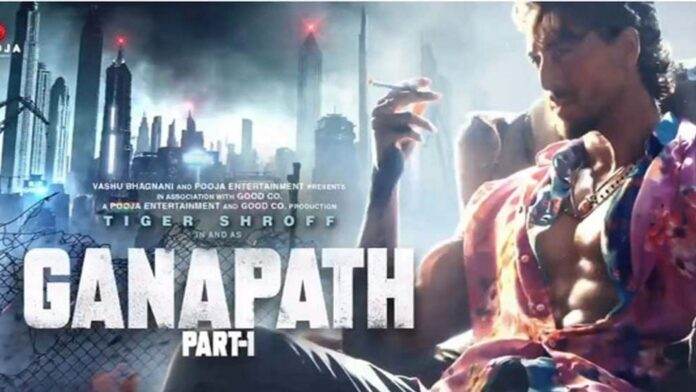 Ganpath